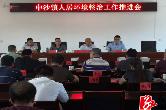 中沙镇:发挥党员的先锋模范作用 推进人居环境整治工作