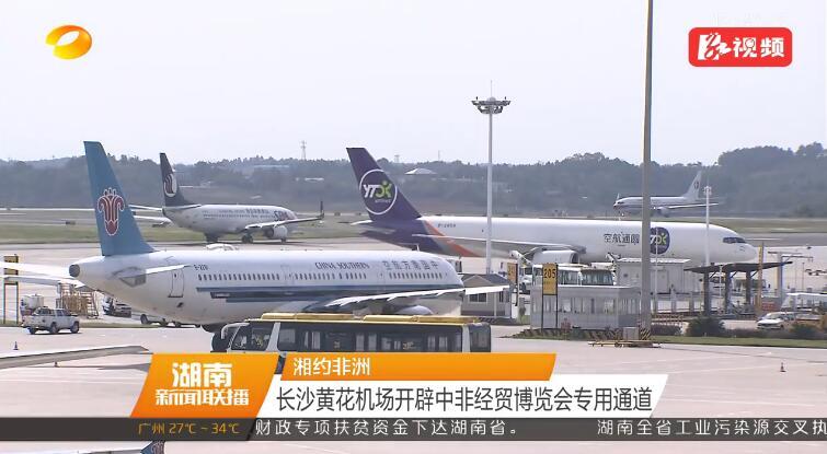 湖南卫视丨黄花机场开辟中非博览会专用通道