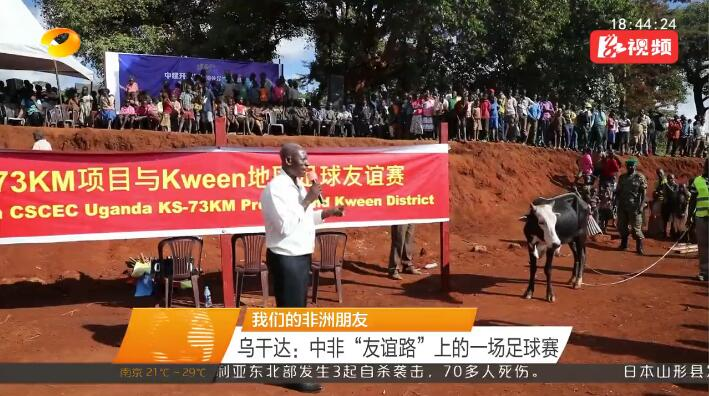 """湖南卫视丨我们的非洲朋友 乌干达:中非""""友谊路""""上的一场足球赛"""