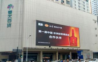 助力第一届中非经贸博览会 湘窖刷屏湖南