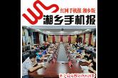6月24日湘乡手机报