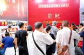 白沙溪八十周年厂庆巡展系列——青岛站