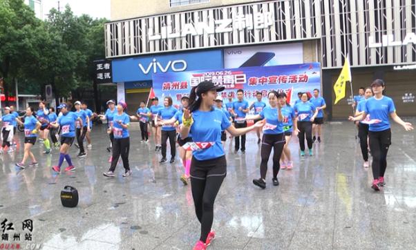 靖州:全民禁毒半程马拉松开跑