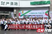 中国人寿财险常德中支公司举办客户节健步走活动