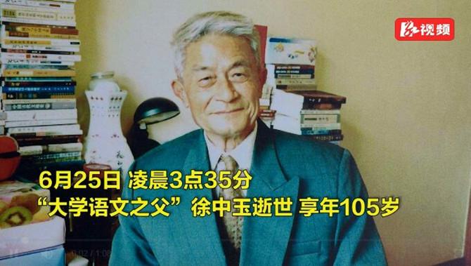 """视频丨 享年105岁!60秒带你认识""""大学语文之父""""徐中玉"""
