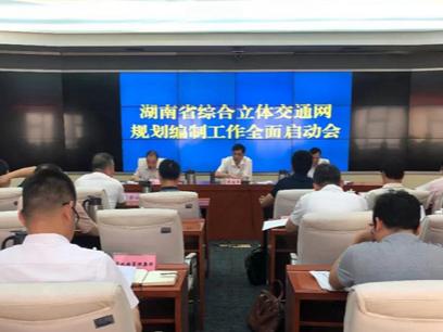 湖南省综合立体交通网规划编制工作全面启动