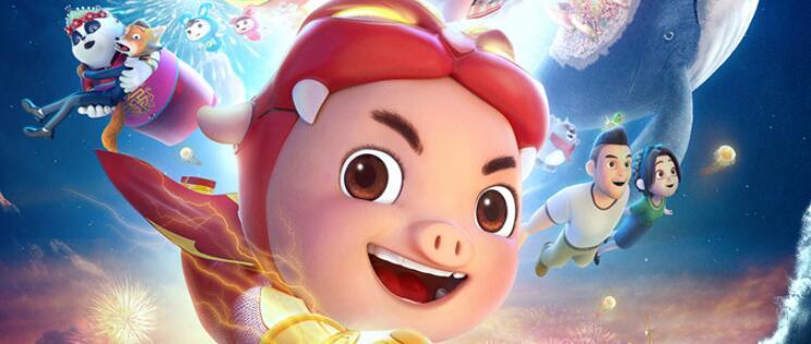 《豬豬俠·不可思議的世界》發終極海報 定檔暑期