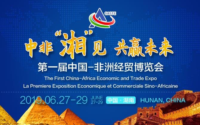 專題丨第一屆中國-非洲經貿博覽會