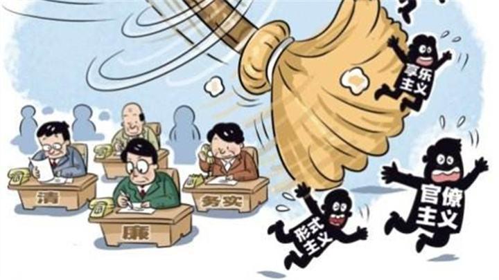 """精确瞄准形式主义相关问题发力 湘潭市出台""""整治通知"""""""