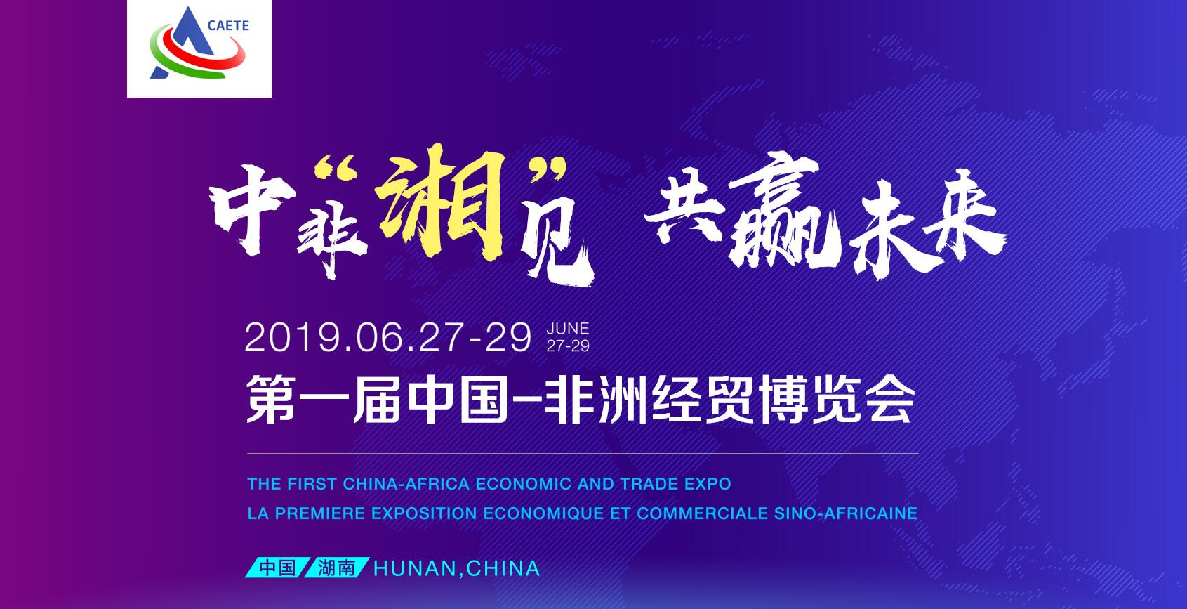 第一届中国-非洲经贸博览会