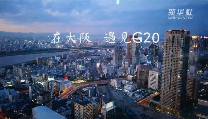 打前站|在大阪遇见G20