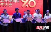 """湖南幼专召开庆祝中国共产党成立98周年暨""""七一""""表彰大会"""