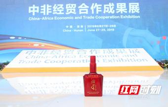 中非经贸博览会开幕 助推湘酒文化走向世界