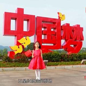 《歌唱祖国 · 一首歌一座城》丨娄底《幸福中国一起走》