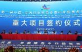 首届中国-非洲经贸博览会在长开幕