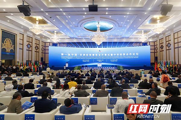 中非经贸合作促进会倡议书发布