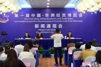 【全程回放】第一届中非经贸博览会新闻通报会