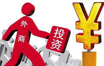 中國放寬農業、采礦業、制造業準入