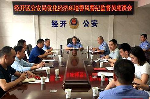 常德经开区公安局召开优化经济发展环境警风警纪监督员座谈会