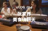 Vlog | Vlogger打卡武陵源 美食嗨翻天
