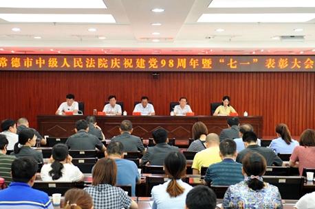 """常德中院召开庆祝建党98周年暨""""七·一""""表彰大会"""