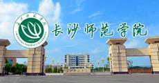 长沙师范学院
