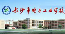 长沙市电子工业学校