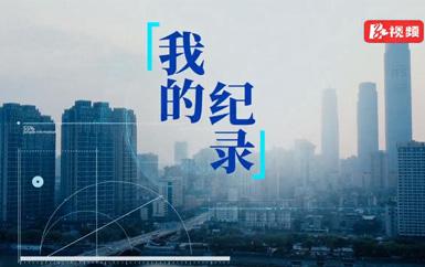 视频|湖南税务:新税务心服务——《我的纪录》