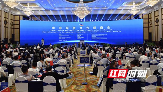 工商银行成功举办中非经贸合作磋商会