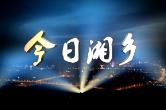 《今日湘乡》第116期 全景水府音乐节