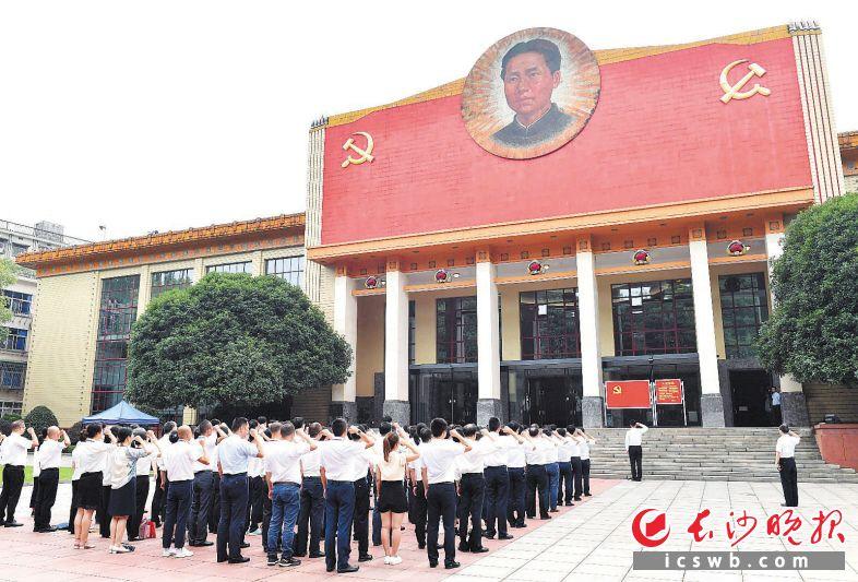 7月1日,中国共产党长沙历史馆开馆活动上,长沙党员干部面向党旗,重温入党誓词。长沙晚报全媒体记者 周柏平 摄