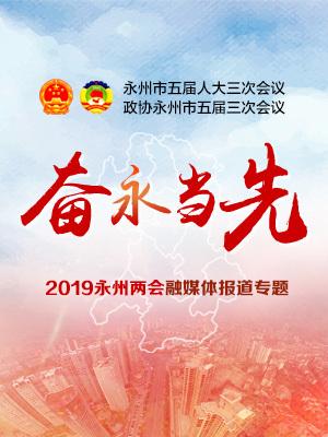 专题:2019永州两会融媒体报道