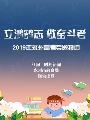 专题:2019永州高考
