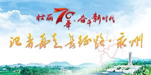 专题:记者再走长征路之永州故事