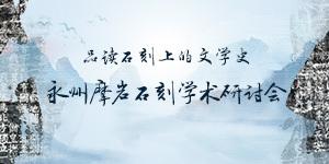 专题:走进永州摩岩石刻学术研讨会