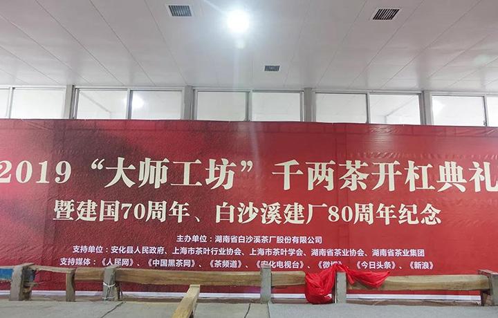 """白沙溪2019""""大师工坊""""千两茶开杠典礼庄重举行"""