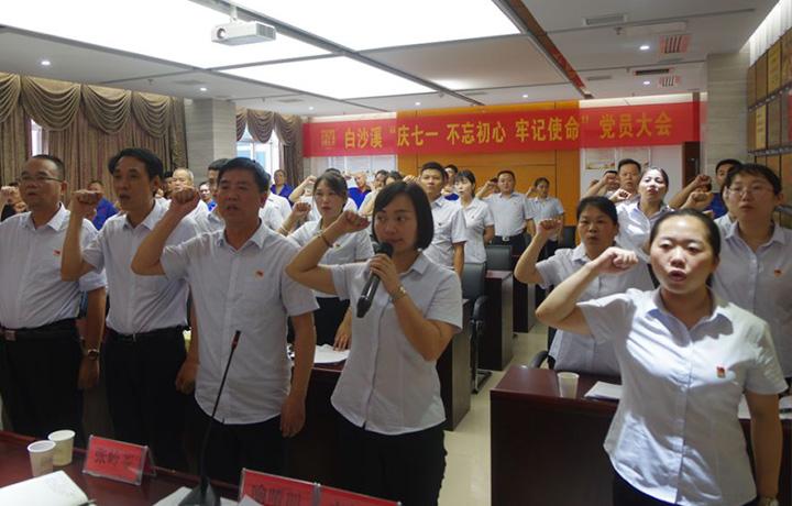 """白沙溪开展""""庆七一 不忘初心 牢记使命""""党员活动"""