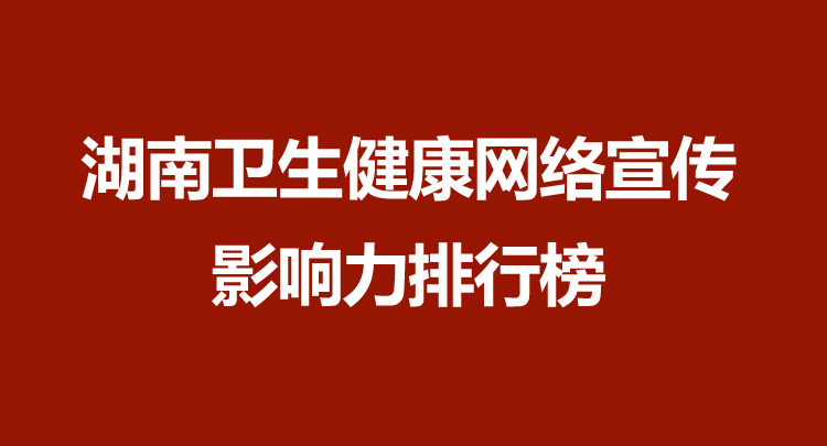 湖南省卫生健康网络宣传影响力排行榜(2019上半年)