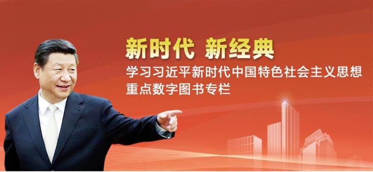 新时代 新经典丨学习习近平新时代中国特色社会主义思想有了新专栏