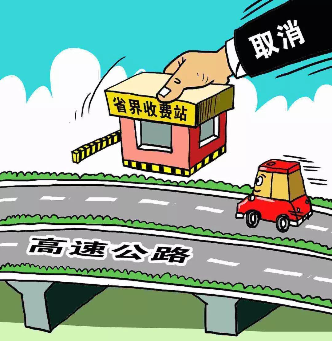 湖南:年底前基本取消高速公路省界收费站