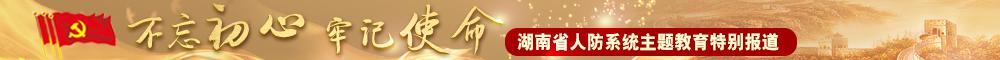 专题:湖南省人防系统主题教育特别报道