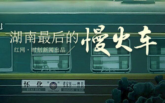 专题丨湖南最后的慢火车