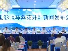 献礼新中国成立70周年 主旋律电影《马桑花开》开拍在即