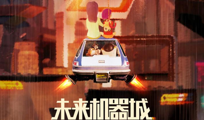 """《未来机器城》提档7.19 冯远征再""""演""""反派"""