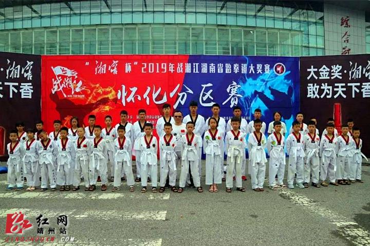 靖州代表队跆拳道大奖赛获佳绩