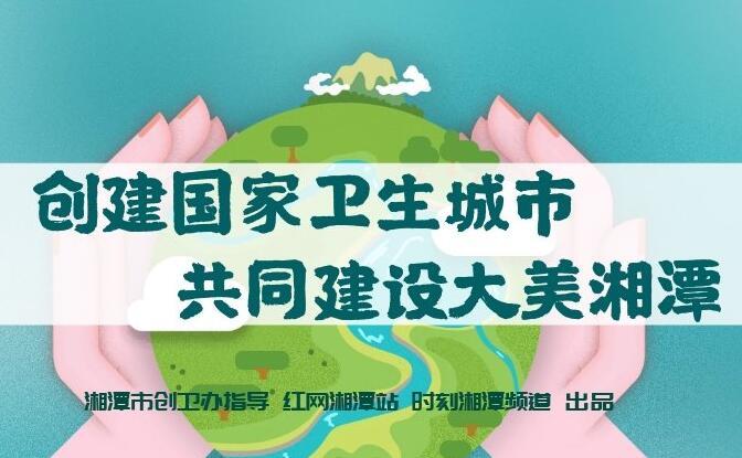 湘潭市创建国家卫生城市专题