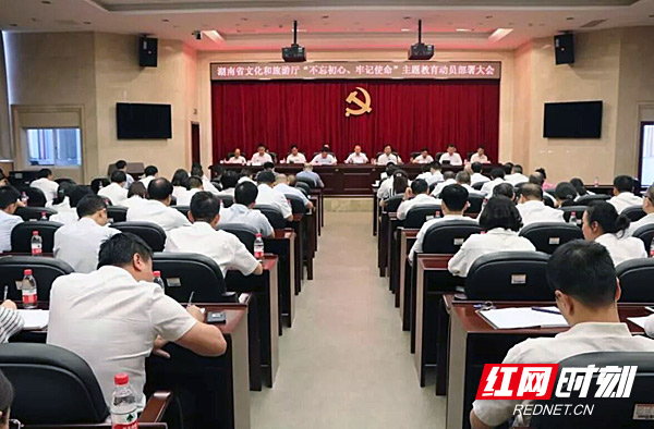 湖南省文旅厅:在主题教育中展示新担当新作为