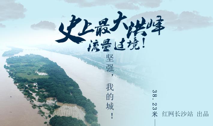 长图|史上最大洪峰流量过境!