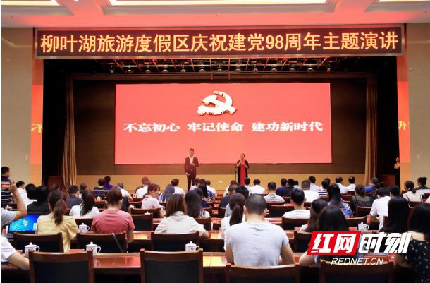 柳叶湖旅游度假区举办庆祝建党98周年演讲比赛
