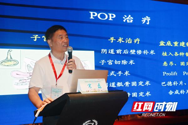 湘西北妇产科热点问题高峰论坛在常德召开